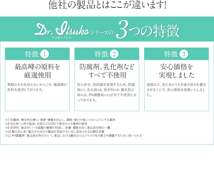 ドクターイツコシリーズの3つの特徴