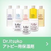 Dr.Itsuko アトピー用保湿剤