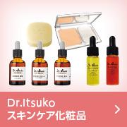 Dr.Itsuko スキンケア化粧品