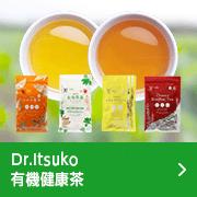 こだわり 健康茶
