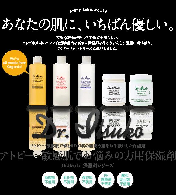 アトピー研究から生まれた敏感肌の方にも安心してご使用いただける化粧品