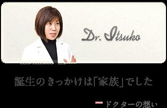 ドクターの想い