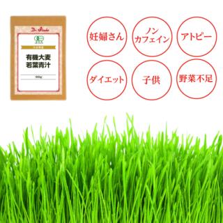 有機大麦若葉青汁